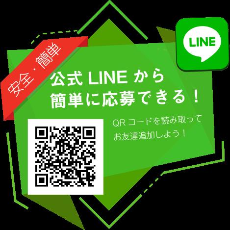 エンジェルグループのLINE